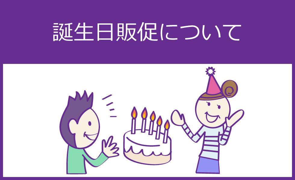 誕生日販促の成功事例:サロン和様