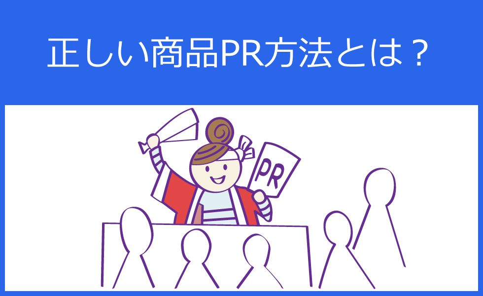 正しい商品PR方法とは?